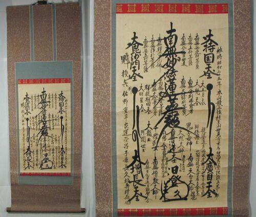 Hanging Scroll #151 Japanese Vtg Signed Buddhist Nichiren Mandala Gohonzon Japan