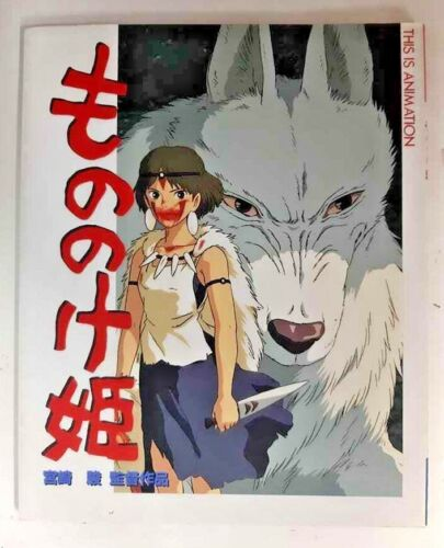 PRINCESS MONOKE Illustration Art Book Anime Manga HAYAO MIZAKI STUDIO GHILBI
