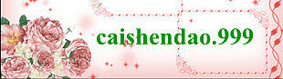 caishendao.999