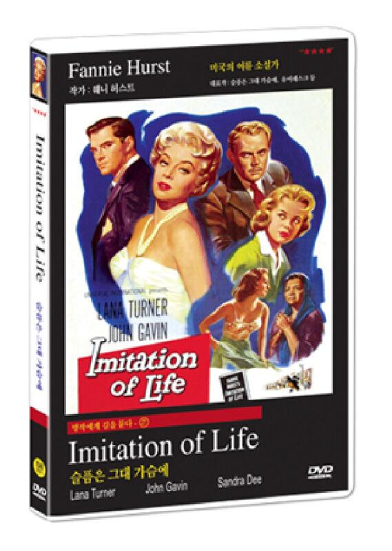 Imitation of Life (1959, Douglas Sirk) DVD NEW