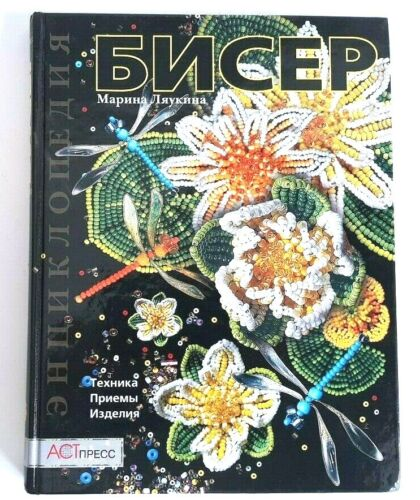 Beading Jewelry & More Instruction Book Russian Language Hardcover