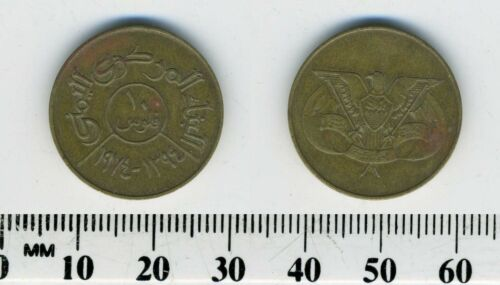 Yemen Republic 1974 (1394) - 10 Fils Brass Coin - National arms