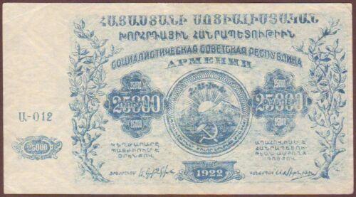 Russia  Armenia  ARMENIAN SSR   25,000 Rubles 1922   with Watermark