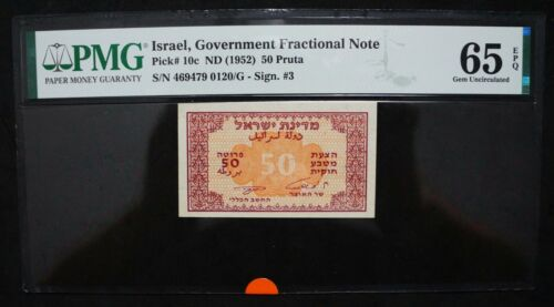 Israel, Government Fractional Note, 50 Pruta ND (1952)-P#10c