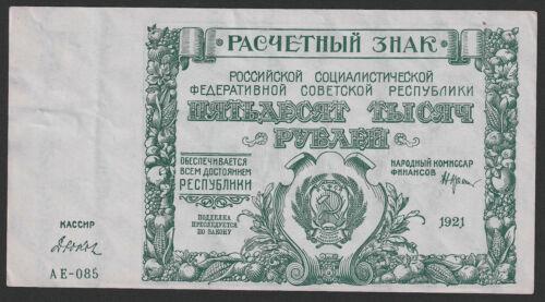 Russia 50000 Rubles XF 1921 P#116a