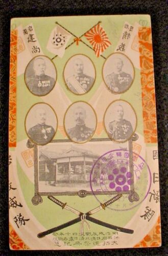 WWII-Japan Post Card-Military Officers-Swords-Colorful