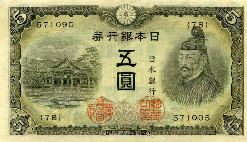 Japan: 5 Yen 1943, Bank of Japan