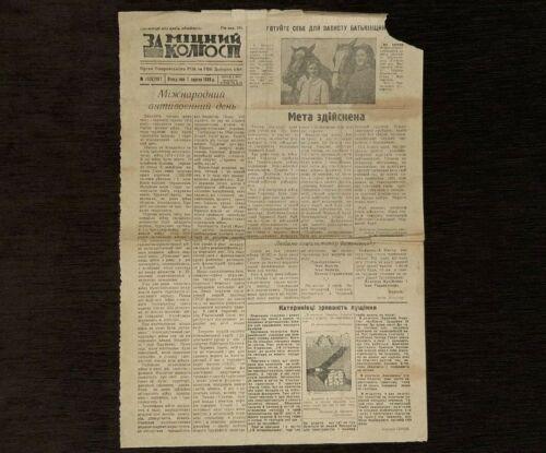Rare Ukrainian newspaper 1938 For a strong collective farm - Za mitsnyy kolhosp