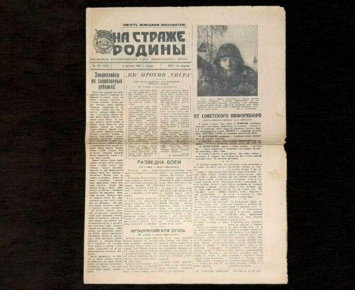 The daily Krasnoarmeyskaya newspaper Leningrad Front On guard of the Motherland