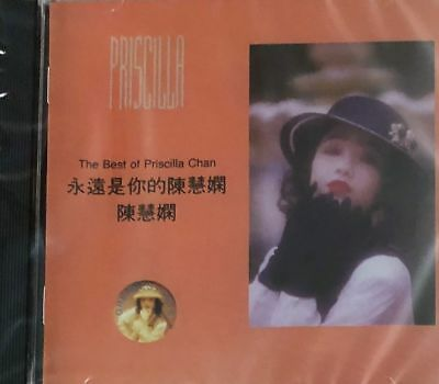 PRISCILLA CHAN - 陳慧嫻 永遠是你的陳慧嫻 (CD)