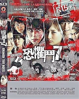 DOKUMUSHI TOXIC INSECTS 恐懼鬥7 JAPANESE MOVIE 2016 DVD WITH ENG SUB (REGION 3)
