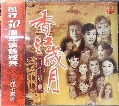 香江歲月百年經典 - Various Artists (GOLD CD)