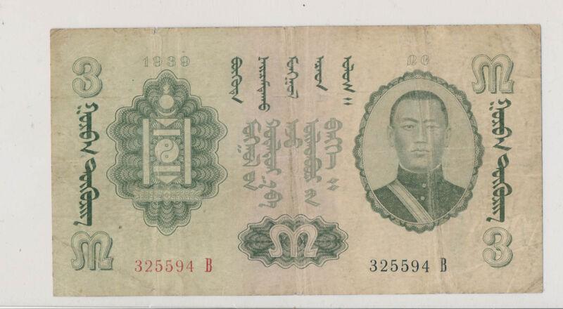 RC0232 Mongolia 1939 3 Tugrik p15 combine shipping