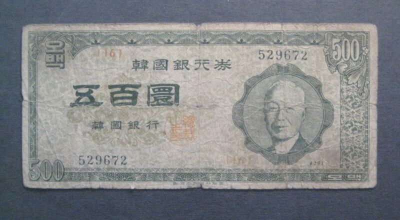 ND(1958) South Korea 500 Hwan - 4291 - Bank of Korea - * No Reserve * - (P711)