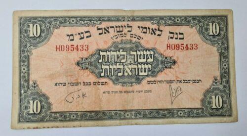 Israel 10 LIROT Banknote ,1952