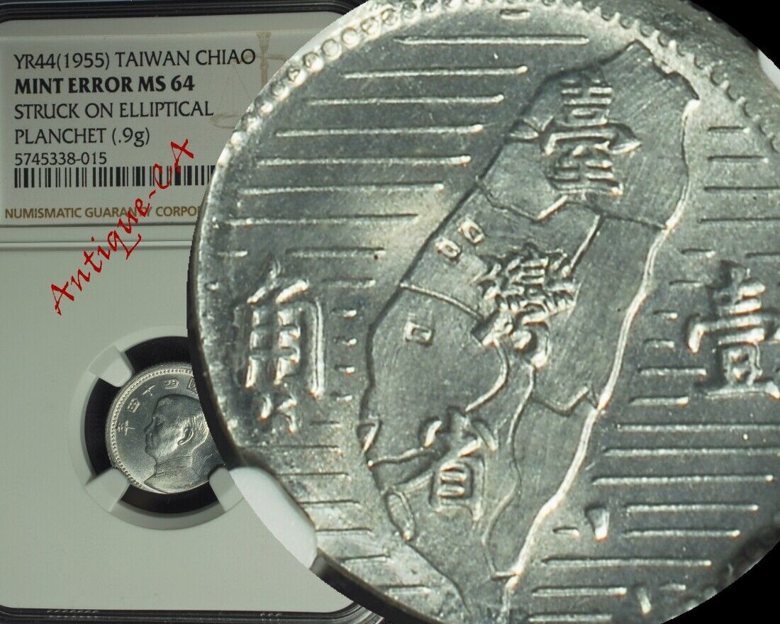 1955 Year-44 China TAIWAN CHIAO MINT ERROR Elliptical Planchet NGC 64  - $300.98
