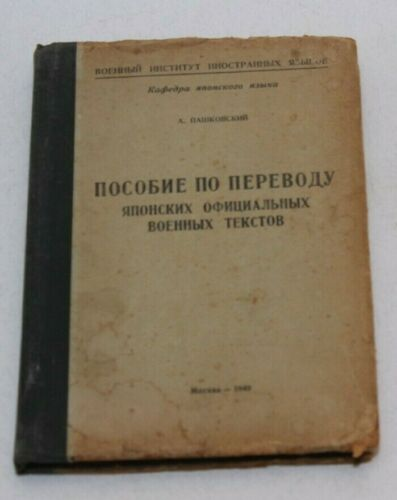 rare WW2 manual 1949 spy Japan Ussr  intelligence Japanese Russia military  KGB