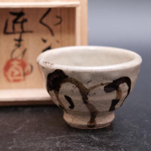 0409g Naoyuki Matsubara Japanese Mashiko pottery Sake cup with box