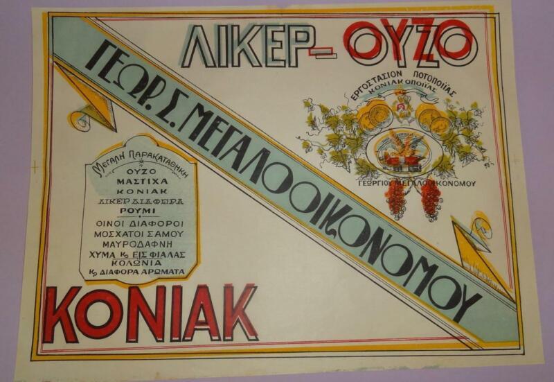 GREECE GREEK DRINKS OUZO LIQUOR PUB ADVERTISING POSTER LABEL MEGALOIKONOMU 1950s