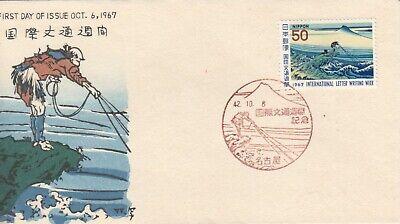 Ukiyoe Hokusai Fugaku 36 Views Kohshu Kajikazawa FDC Japan 1967