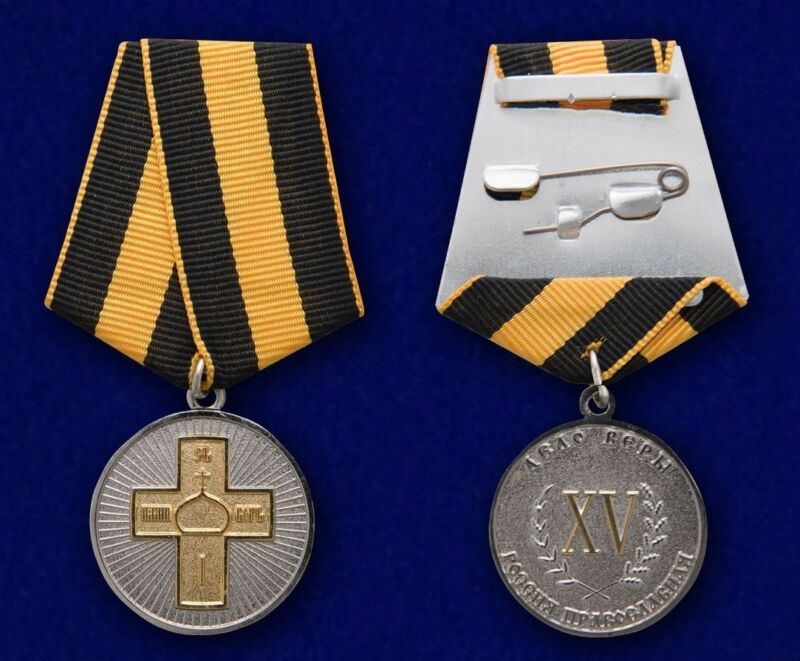 BADGE SIGN MEDAL - ORTHODOX AWARD - MATTER OF FAITH - ДЕЛО ВЕРЫ - 2nd CLASS