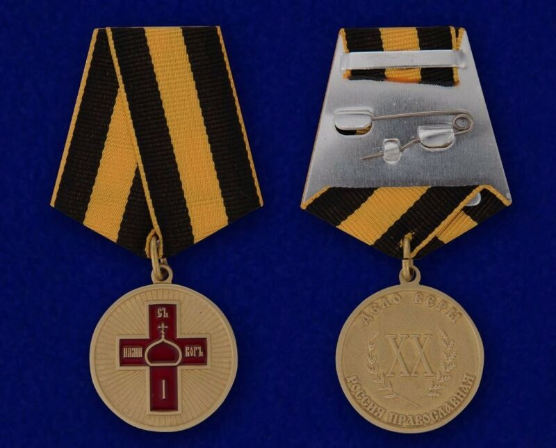 exUSSR RUSSIAN AWARD - ORTHODOX AWARD - MATTER OF FAITH - ДЕЛО ВЕРЫ - 1st CLASS