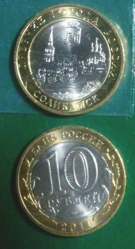 RUSSIA: 10 ROUBLES UNCIRCULATED 2011 COMMEMORATIVE SOLIKAMSK BIMETAL COIN
