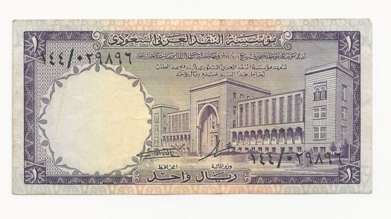 1968 Saudi Arabia 1 Riyal 1968 EF CRISP Banknote P-11a 144/ 029896