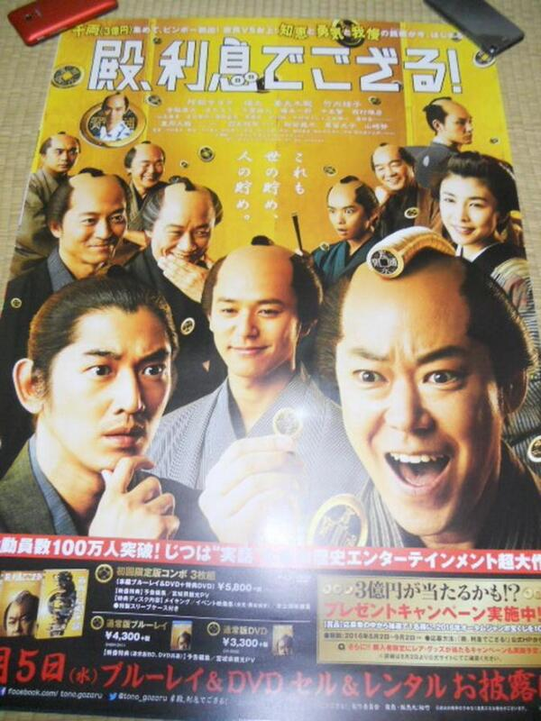 Tono, Risoku de Gozaru! The Magnificent Nine  POSTER JapanLimited!!