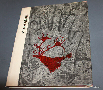 1967  Petroglyph  Russian book USSR archeology   art  Cave painting book rock ()