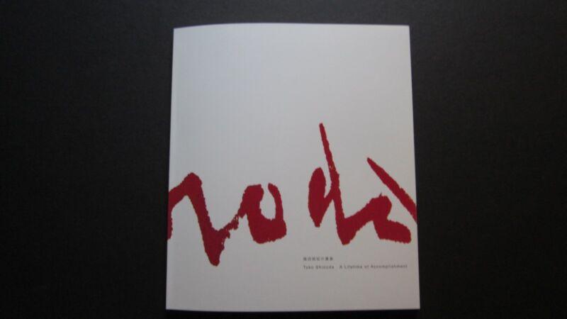 TOKO SHINODA - A Lifetime of Accomplishment
