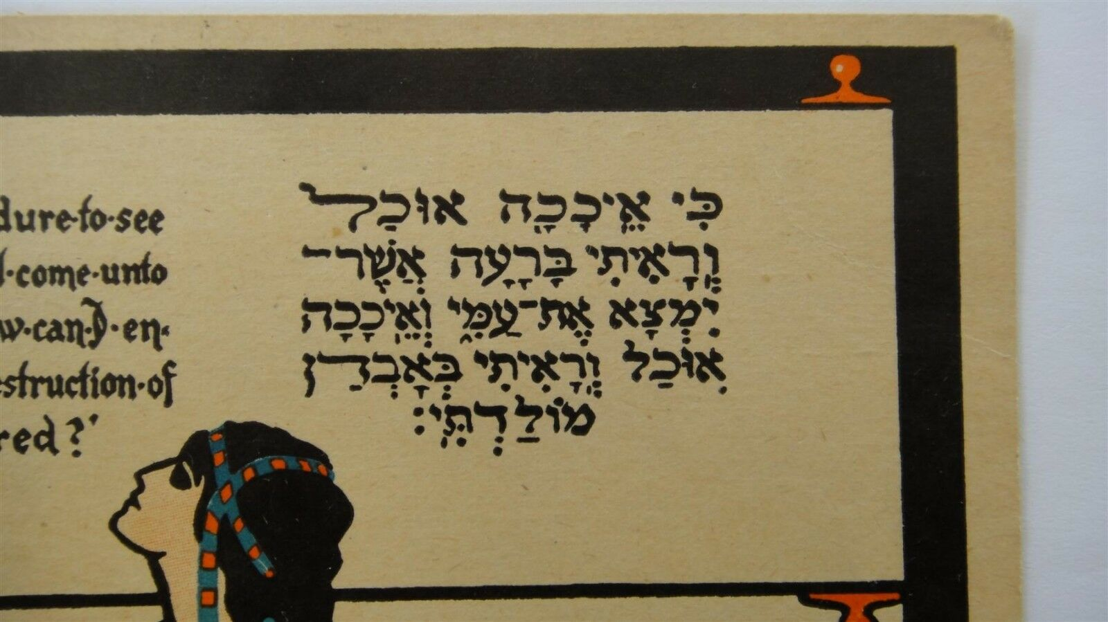 Rare original wwi 1917 jewish american postcard by jwb purim 11 of 12 rare original wwi 1917 jewish american postcard by jwb purim greetings hebrew m4hsunfo