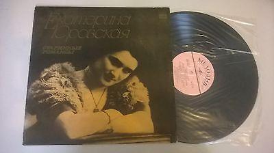 LP Ethno Katarina Yurovskaya - Vintage Romanzen (13 Song) MELODIA RUSSIA