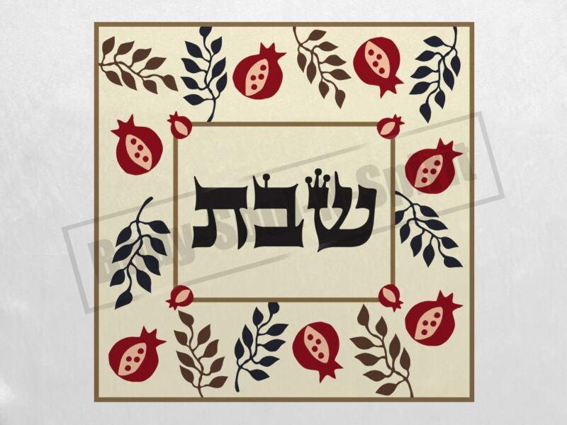 Shabbos Challah Cover SHABBAT Shalom Rimon wine yom tov Hallah Israel Jewish