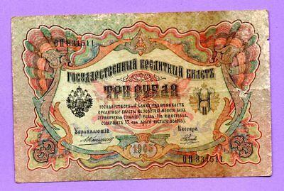 RUSSIA RUSSLAND 3 RUBLES 1905 GOLD NOTE KONSHIN 276