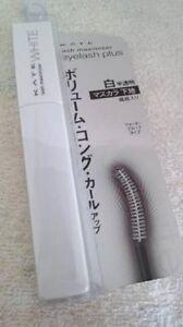 ☀Kate☀ Kanebo Clear White Lash Maximizer Eyelash + Fiber-In Mascara Base Primer