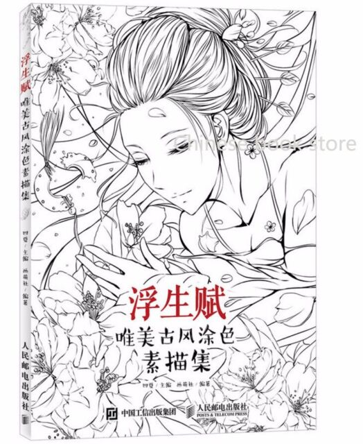 chinese ancient figurecoloring books pencil watercolor painting book - Watercolor Coloring Book