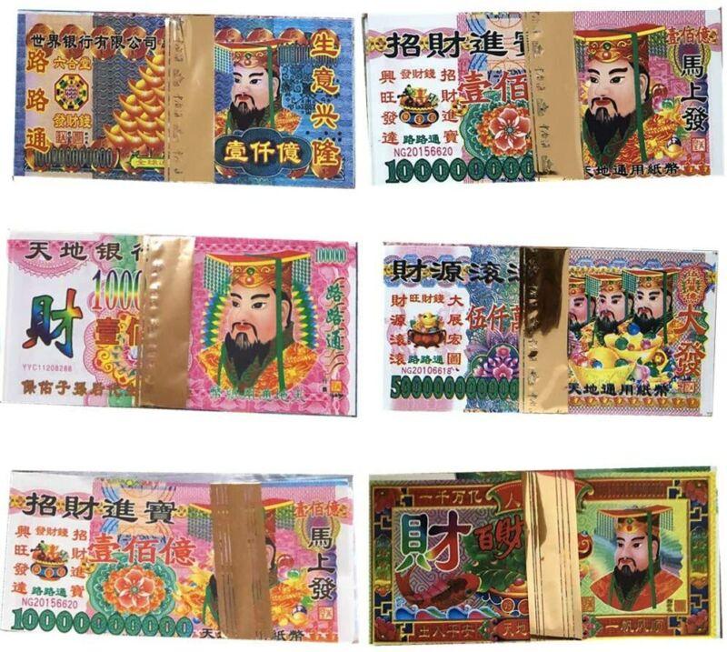 Ancestor Money 500 Pcs Chinese Joss Paper Hell Bank Note Sacrificial Offerings