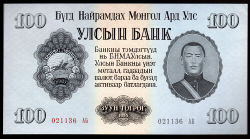 MONGOLIA- 100 TUGRIK BANKNOTE 1955  P-34 ABOUT UNCIRCULATED