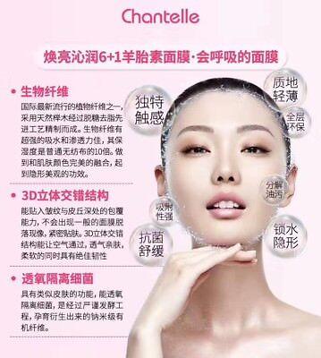 Chantelle Advanced Sheep Placenta Intensive Brightening Facial Mask (7 (Intensive Brightening Mask)