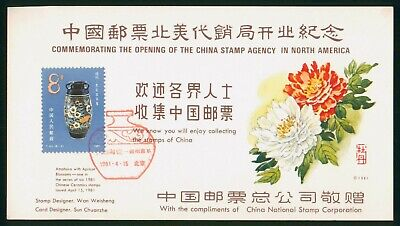 Mayfairstamps China FDC 1981 Opening China Stamp Agency Vase Flowers Event Cover