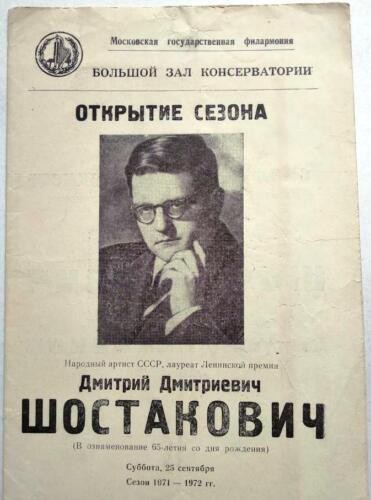 Soviet concert program conductor Maxim Shostakovich violin Viktor Tretiakov 1971