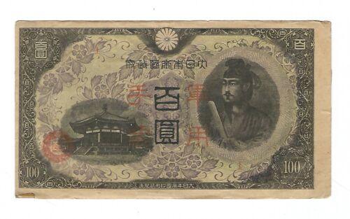 Japan -  100 Yen