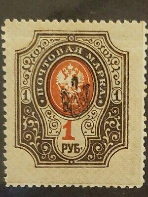 Ukraine 1918 Poltava Type II (Bulat 2)