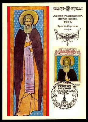 RUSSIA MK 1991 MITTELALTER KUNST ART MAXIMUMKARTE CARTE MAXIMUM CARD MC CM /m973