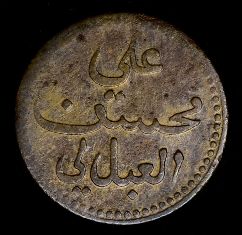 Yemen Western Aden Protectorate 1/2 Baiza ND(1860) AU Details copper KM#1 1/2B