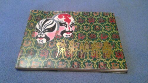 Yuju Lianpuji Guan Peng Beijing Opera Mask Book Vintage 1980 Chinese Paperback
