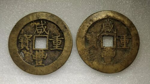 China-Qing Dynasty Xian Feng Zhong Bao 50 Cash 清咸豐重寶當五十 (51 mm In Size for both)
