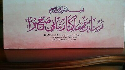 Bespoke 20cmx50cm dua for parents canvas Gift Islamic arabic Calligraphy