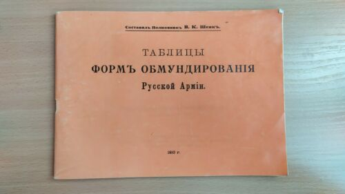 Russian army uniform tables. book military clothes Shenk 1910 vintage Tsarism ol